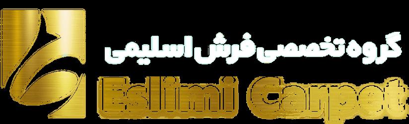 گروه تخصصی فرش اسلیمی