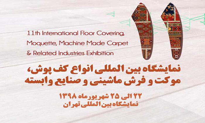حضور گروه تخصصی فرش اسلیمی در یازدهمین دوره نمایشگاه بین المللی فرش ماشینی تهران